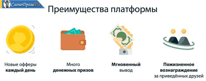 Преимущества приложения PayForInstall
