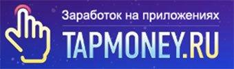 Приложение Tap Money