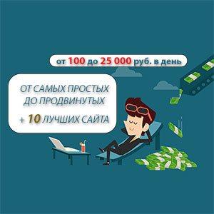 Онлайн казино как заработать 100-400 доларов рулетка рифма
