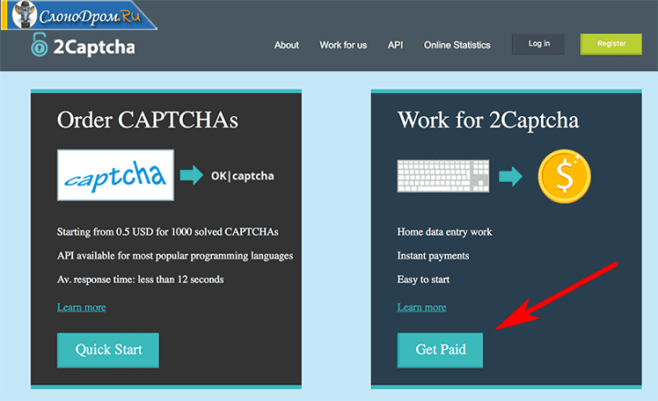 Сайт по заработку на капче - 2captcha
