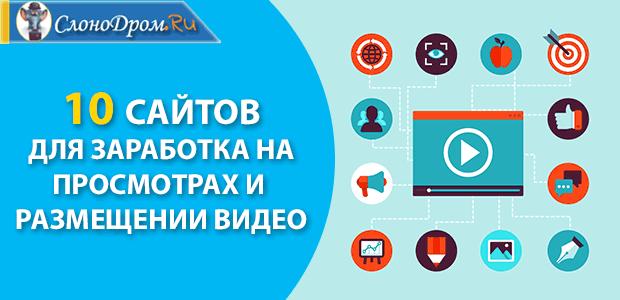 заработок в интернете за просмотр рекламы за 4 рубля