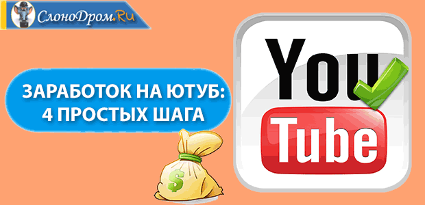 Заработок на видео Ютуб