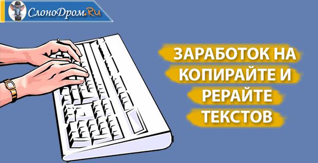 Заработок в интернете на копирайте и рерайте текстов
