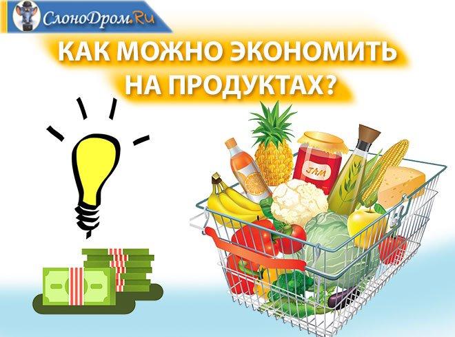 Как экономить деньги на продуктах питания