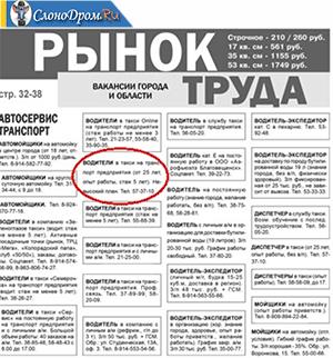 Поиск подработки в газетах