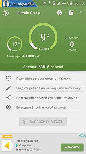 Bitcoin crane приложение