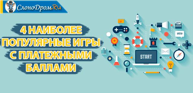 Как можно заработать деньги в интернете на играх заработать с помощью интернет казино