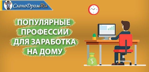 работа в интернете для всех заработок на заданиях
