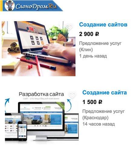 Заработок на создании сайтов и одностраничников