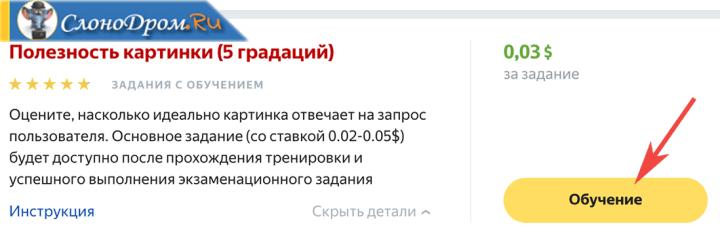 Обучение заданиям на Яндекс Толока