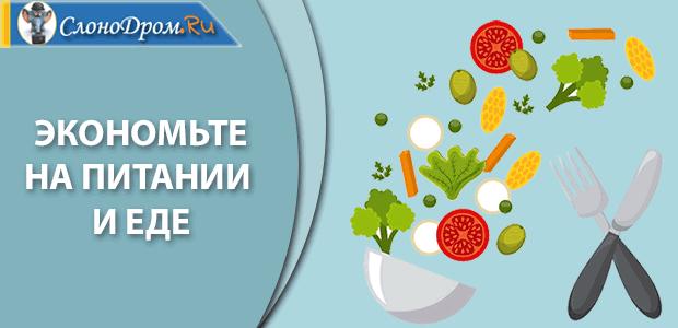Экономия на питании и еде