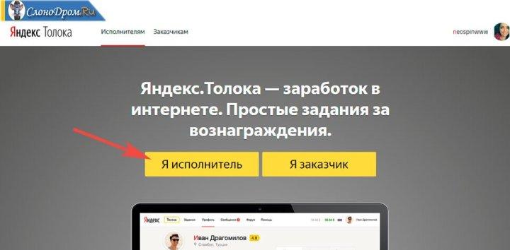 Яндекс Толока - дополнительный заработок
