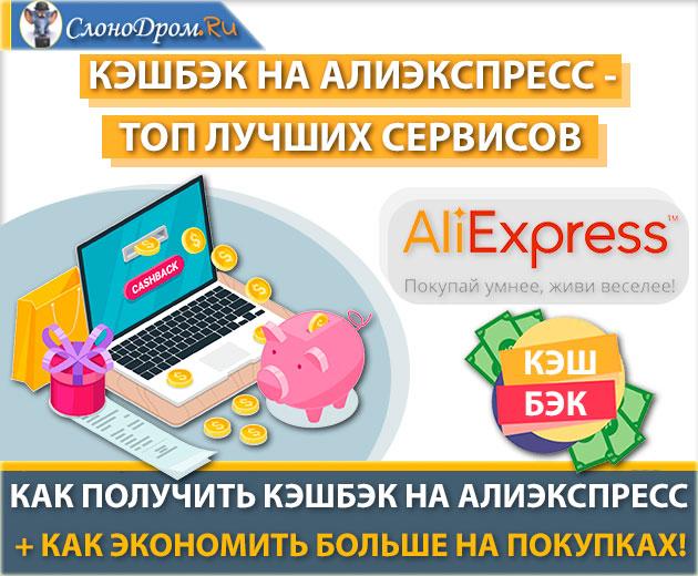 Кэшбэк на Алиэкспресс - ТОП лучших