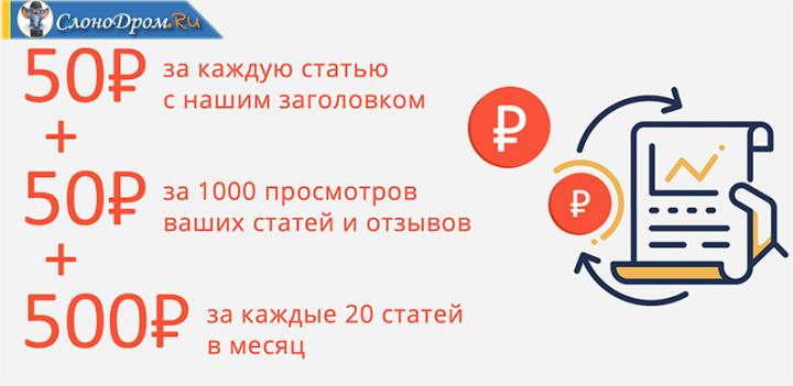 Заработок копирайтером на какпросто.ру
