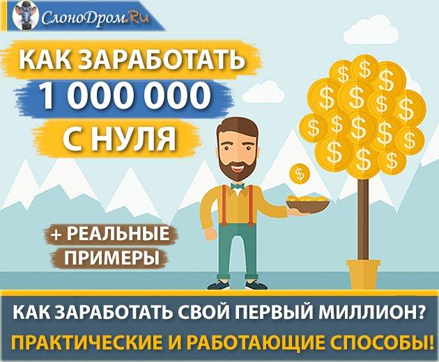 Как заработать миллион с нуля и стать миллионером