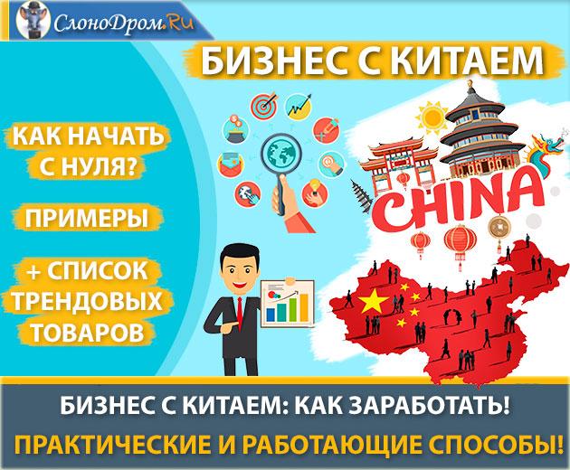 Бизнес с Китаем - как начать с нуля