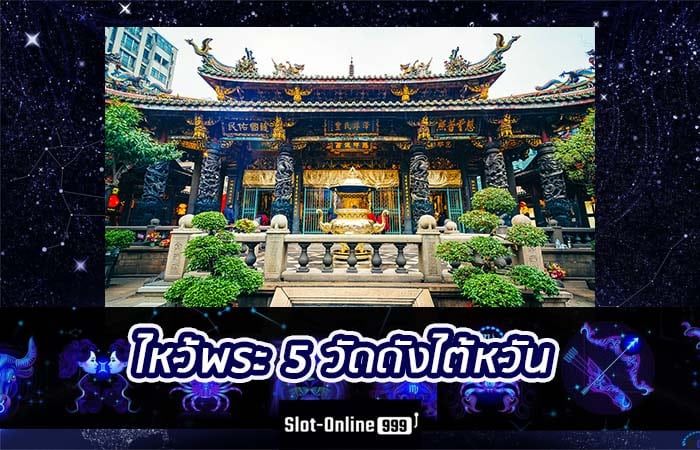 5-temples-taiwan