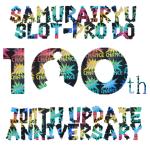 【祝】ブログ開設後100記事記念は全ての方々に感謝!改めてさむらいの自己紹介!