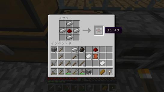 minecraft_コンパス