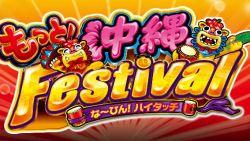 もっと沖縄フェスティバル