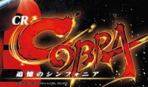 CRコブラ4 追憶のシンフォニア