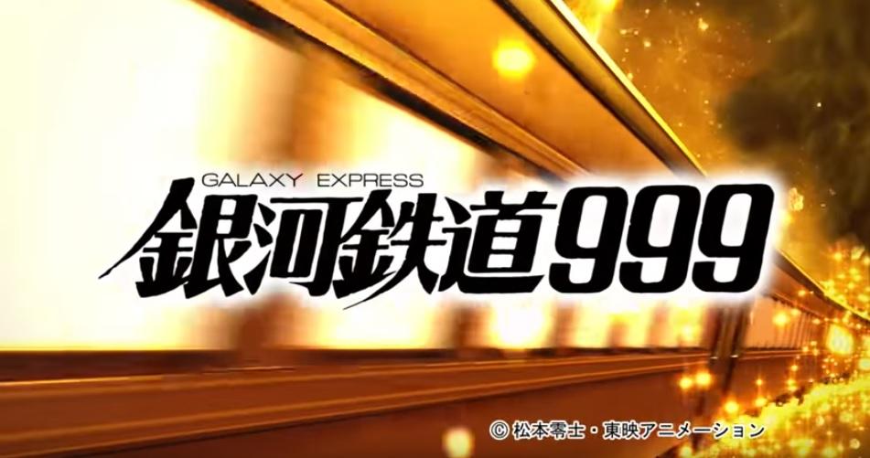 銀河鉄道999