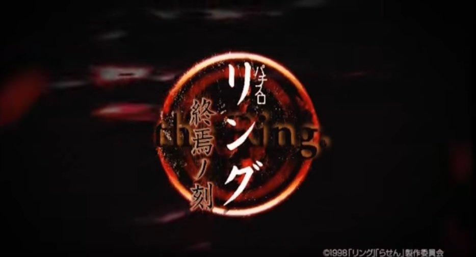 リング 終焉ノ刻 終了画面の示唆内容|貞子アップは上位モード示唆!?