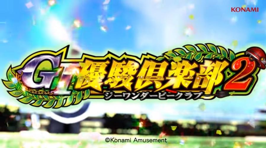 G1優駿倶楽部2 シナリオパターン示唆演出《セット開始画面 ステージ背景 水晶演出》