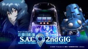 攻殻機動隊S.A.C. 2ndGIG