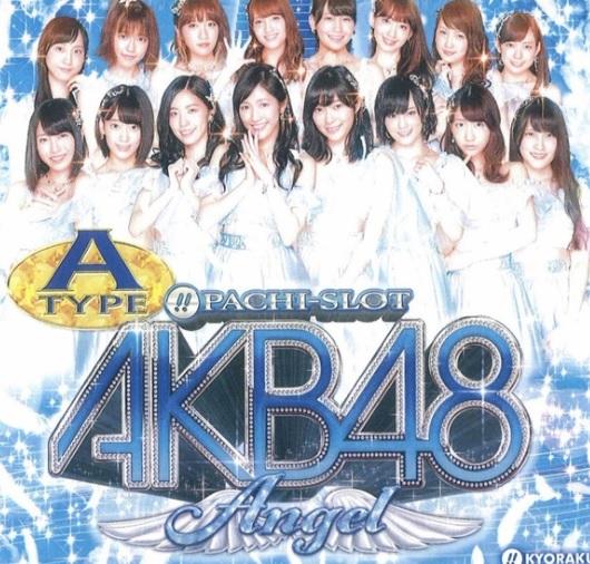 AKB48 エンジェル(Angel) スロット新台 最新情報・解析まとめ