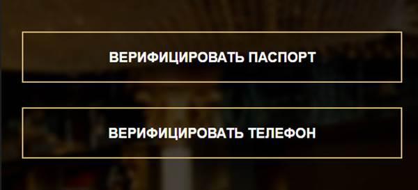 официальный сайт онлайн казино без верификации паспорта