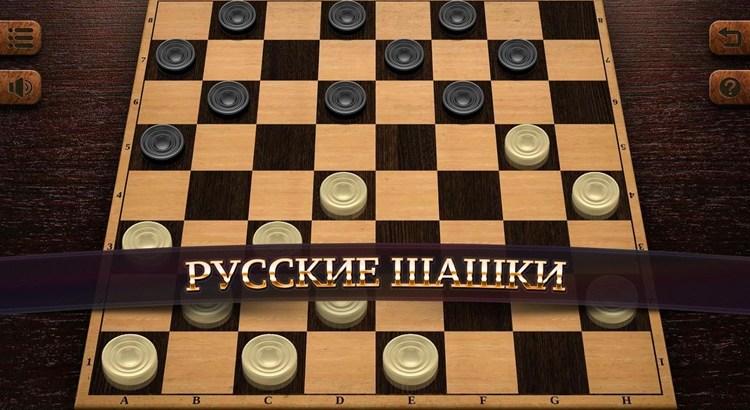 Шашки играть онлайн бесплатно
