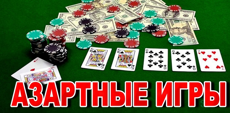 Рулетка и азартные игры грех найти скачать на телефон бесплатно игровые автоматы