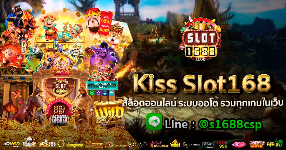 Kiss Slot168