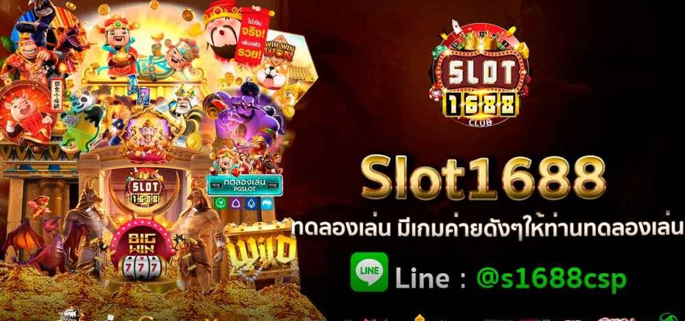 Slot1688 ทดลองเล่น