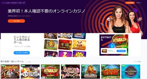 日本語に対応しているビットカジノは貴重