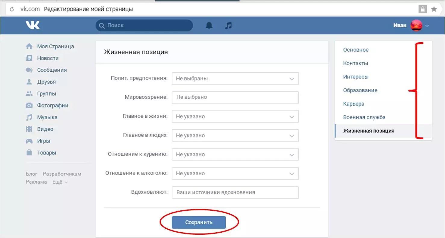 hogyan lehet bejelentkezni a VK-ba egy token keresztül)