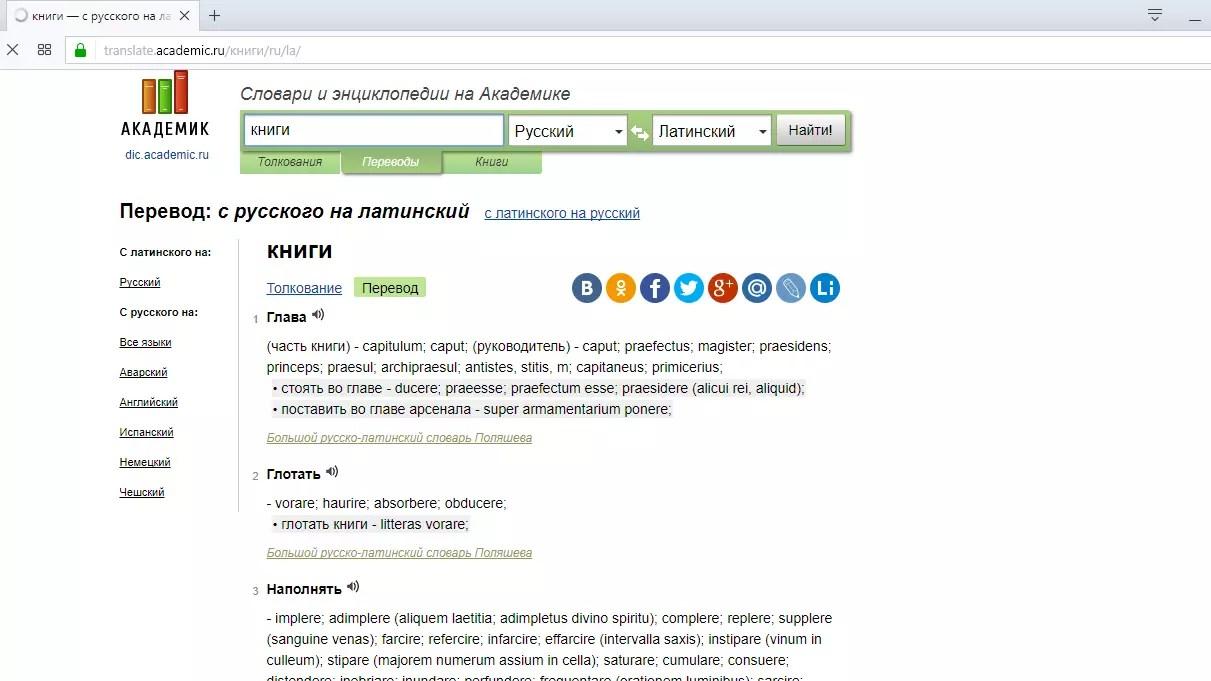 фото переводчик с латинского на русский можно использовать при