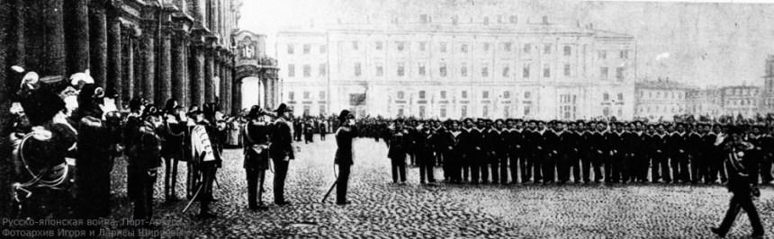 Парад моряков крейсера «Варяг» и канонерской лодки «Кореец» на Дворцовой площади в Санкт-Петербурге. Моряков приветствует Император.16 апреля 1904 года.