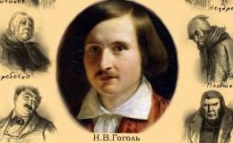 Гоголь и метафизика