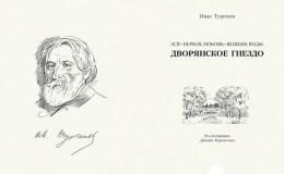 Покаяние в романе И.С. Тургенева «Дворянское гнездо»