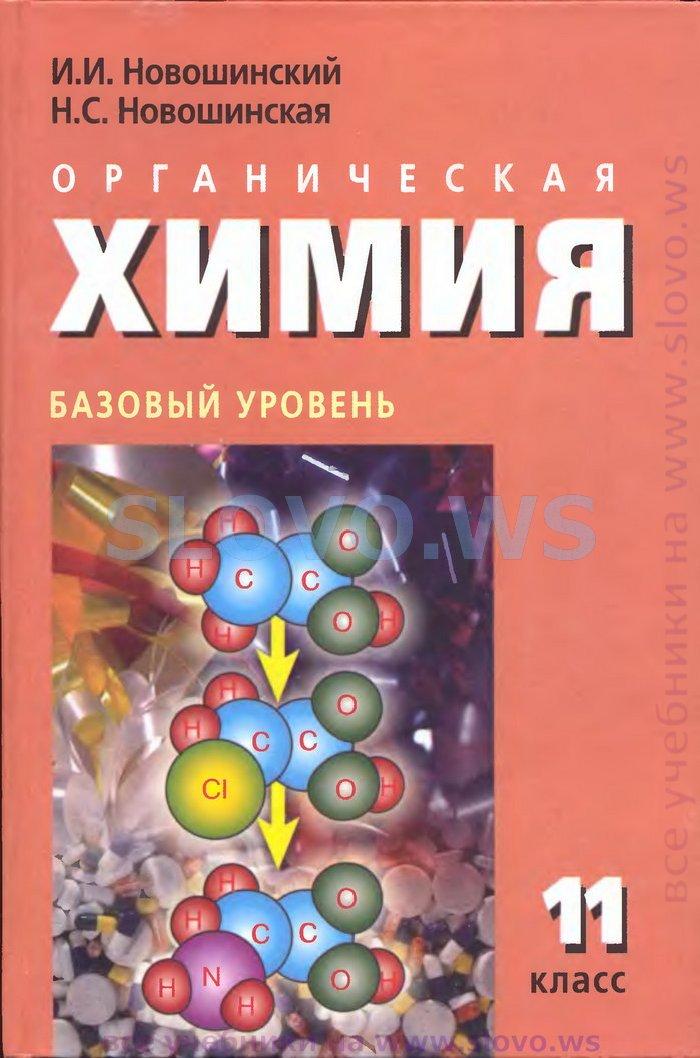 Гдз по химии на 11 класс по учебнику новашинский