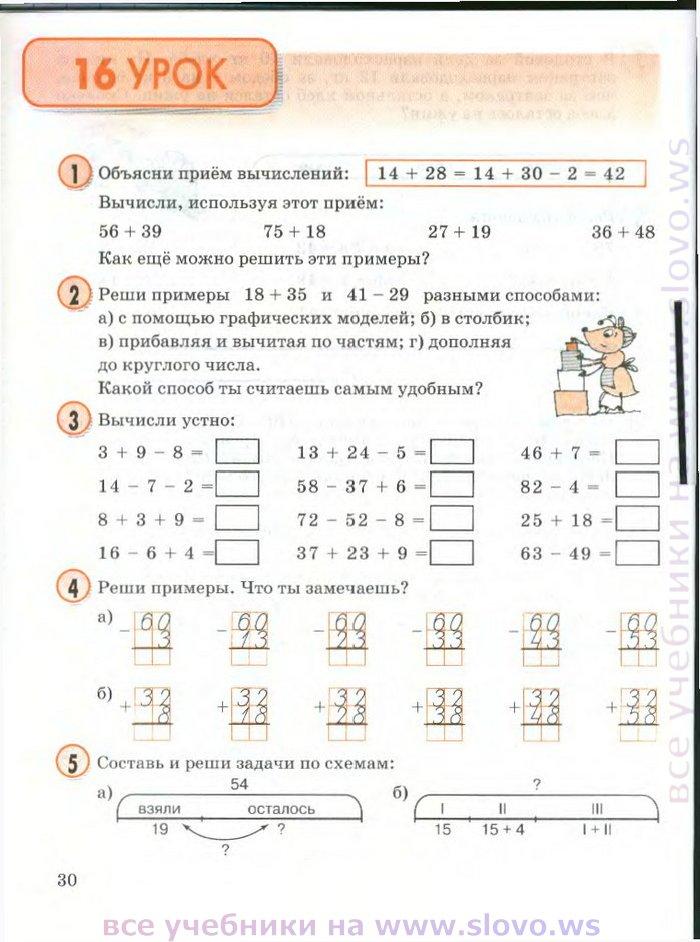 Образцы примеров столбиком во 2 классе