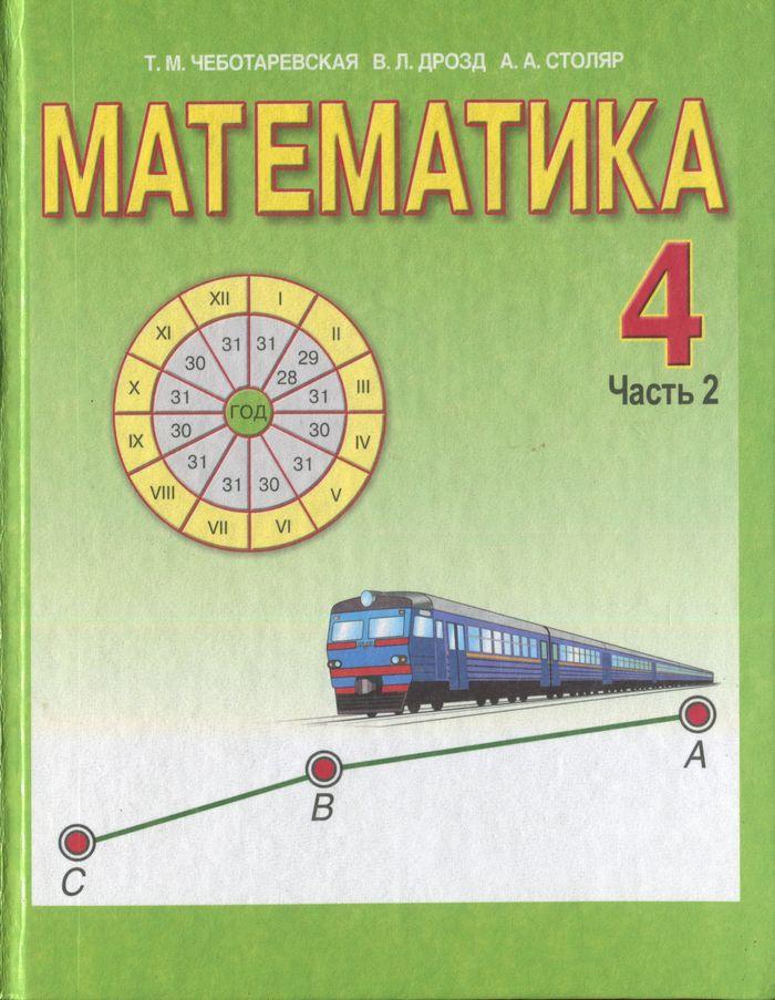 Учебник по математике 4 класс чеботаревская дрозд столяр 1 часть
