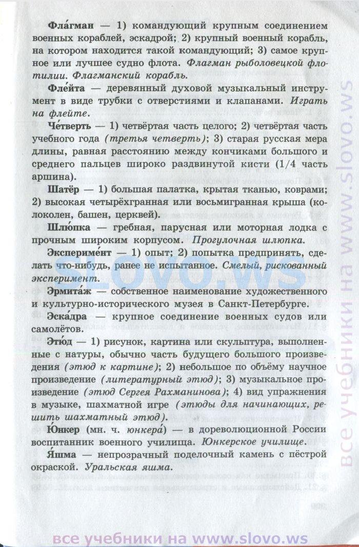 Гдз русский язык 2 класс полякова страница 37 номер | coatazi.