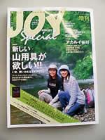 ヤマケイJOY 春増刊号