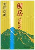 剣岳 点の記