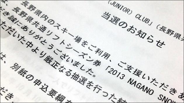 長野県共通リフトシーズン券 当選通知