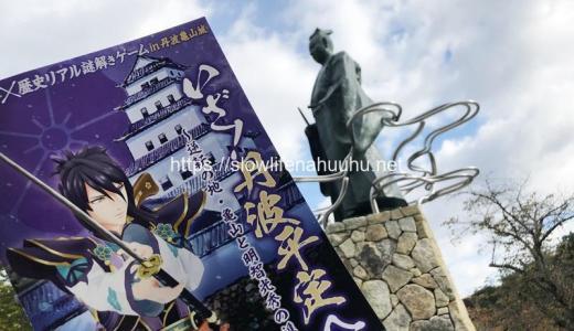【亀山城謎解き】とにかく混雑が嫌いな人におすすめ周遊型謎!