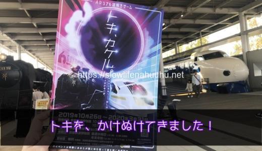 京都鉄道博物館【トキ、カケル】新アプリを使った未来系謎解き
